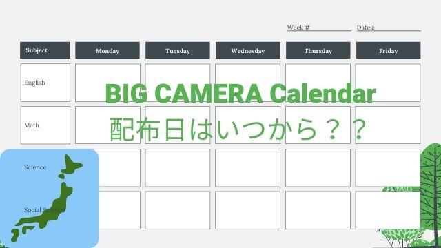 ビックカメラカレンダー配布はいつ