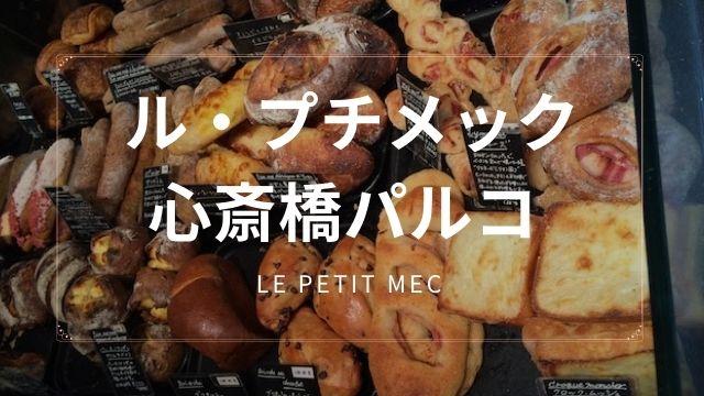 ルプチメック心斎橋店