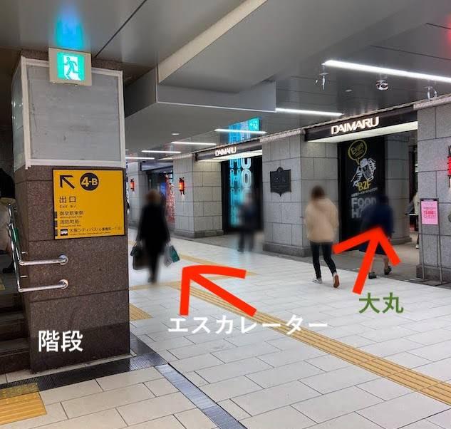 心斎橋大丸地下鉄
