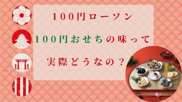 ローソン100円おせち味は?
