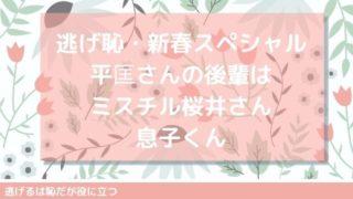 逃げ恥ミスチル桜井さん